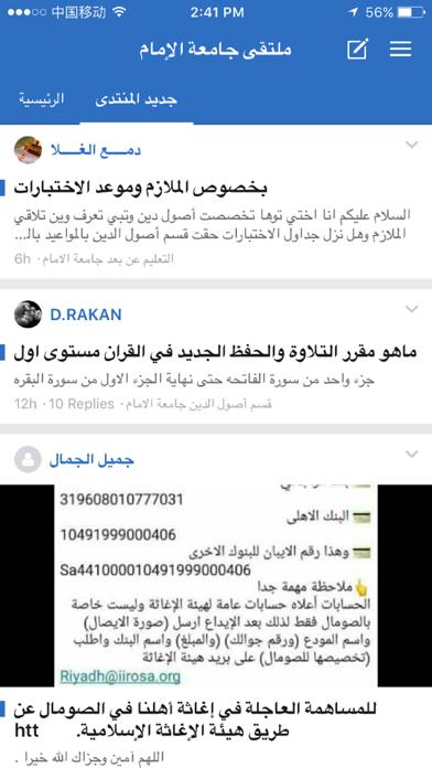 ملتقى جامعة الامام screenshot 3