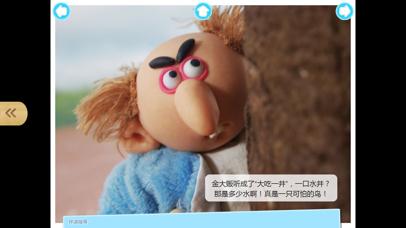 宝宝爱分享-最益智的动画早教品德养成故事系列 screenshot three