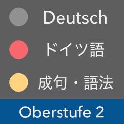 上級ドイツ語 Vol.2 - 成句・語法・慣用句