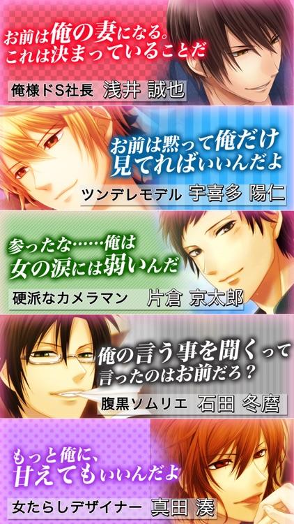 LovePlan(ラブプラン)◆無料!女性向けイケメン恋愛乙女ゲーム screenshot-4