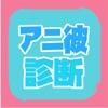 アニメキャラ診断〜アニ彼診断〜あの人気キャラが登場!!