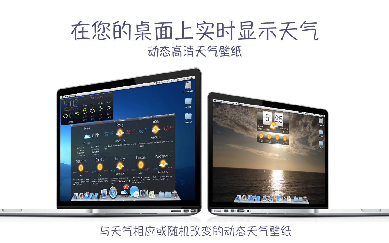 Living Weather HD Mac 破解版 动态天气壁纸软件