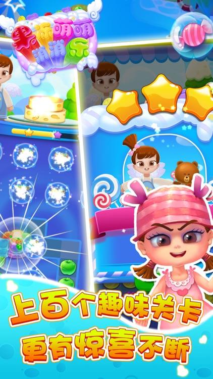 水果消消乐宠物版-热门经典免费单机小游戏 screenshot-4