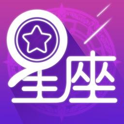 星座 星座城:星座运势大师2017