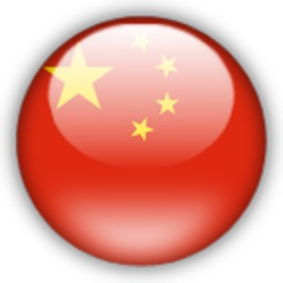 Learn Chinese - My Languages
