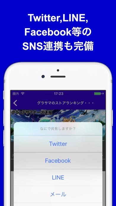 攻略ブログまとめニュース速報 for グランドサマナーズ(グラサマ)のスクリーンショット4