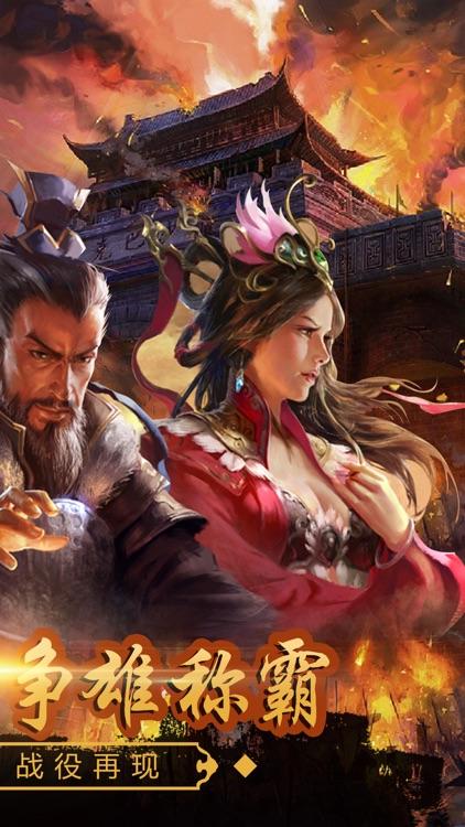 三国争雄战纪-策略三国攻城战游戏