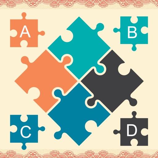 开心拼图乐-适合全年龄段的拼图游戏