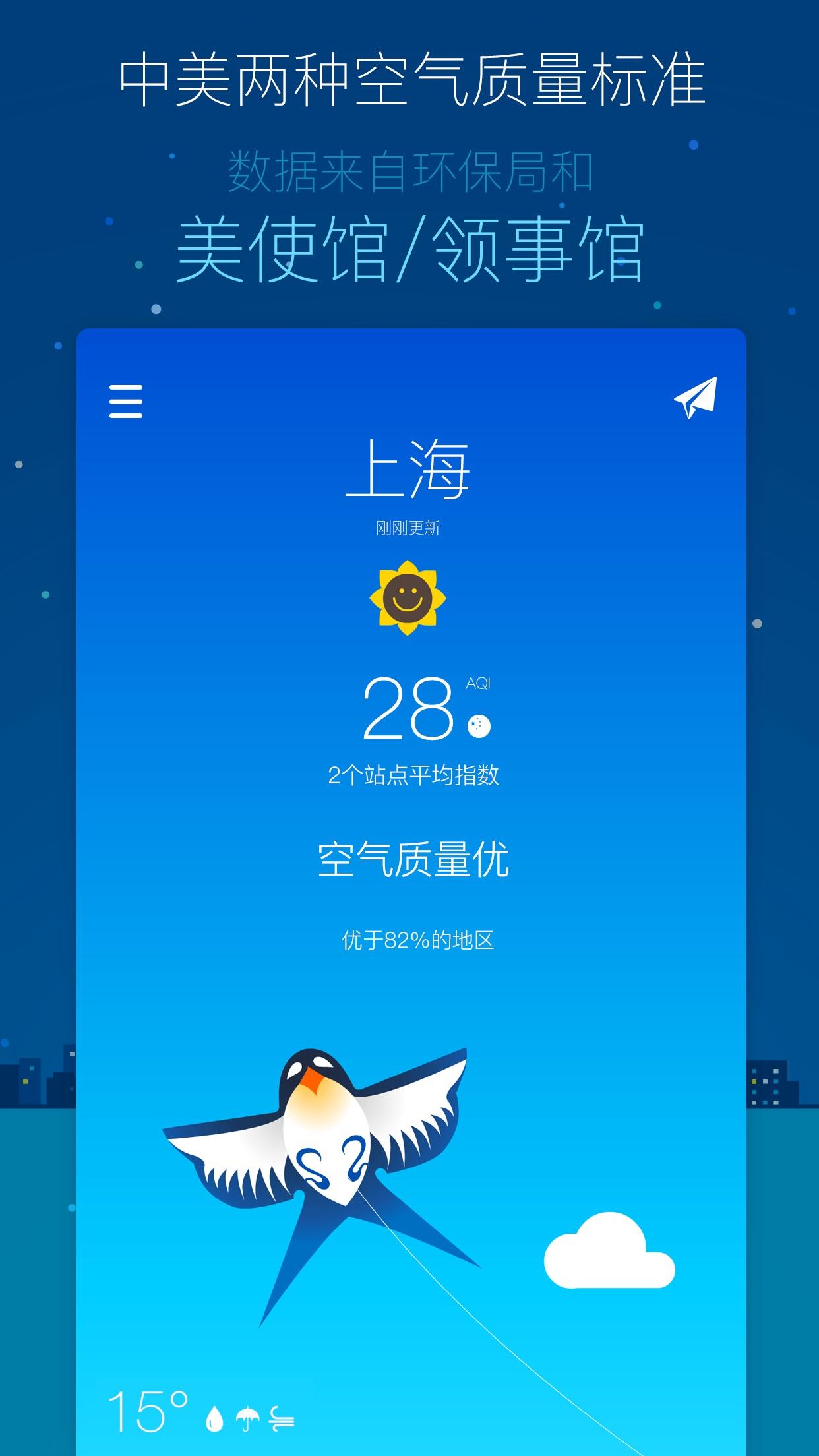 晴空 Screenshot