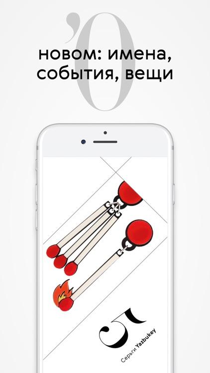 L'Officiel – дизайнеры, бьюти, светская хроника screenshot-0