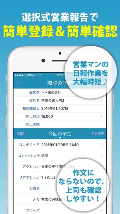 営業SNS screenshot-3
