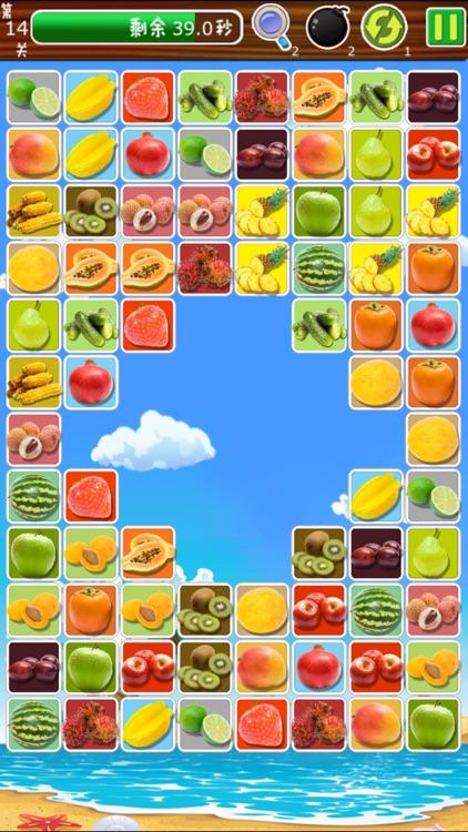蔬果连连看 screenshot-3
