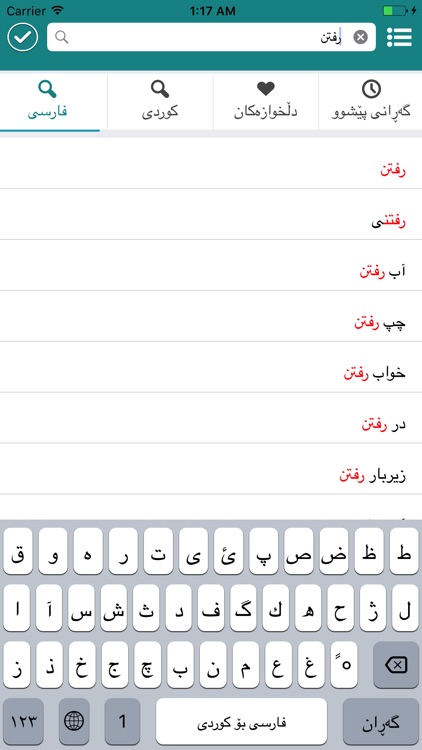 Newroz Dictionary (Farsi-Kurdi) screenshot-1