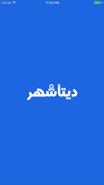 Datashahr | دیتاشهر