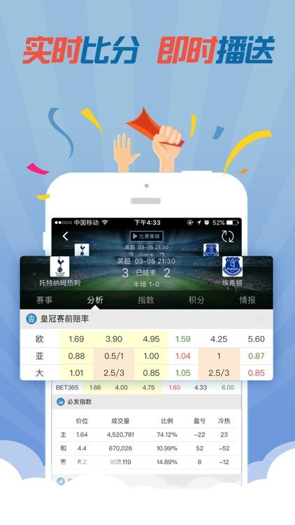 好彩店彩票-双色球体彩竞彩预测投注开奖 screenshot-3