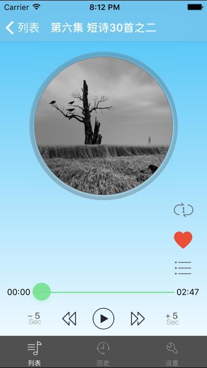 六世达赖仓央情诗集-有声系列 screenshot-4