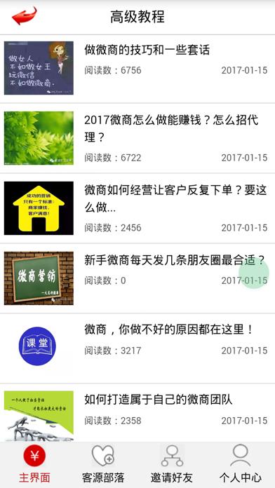 微商客源达人 - 微信加人加友客源神器 screenshot three