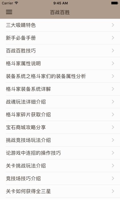 攻略秘籍For拳皇98终极之战OL screenshot-4