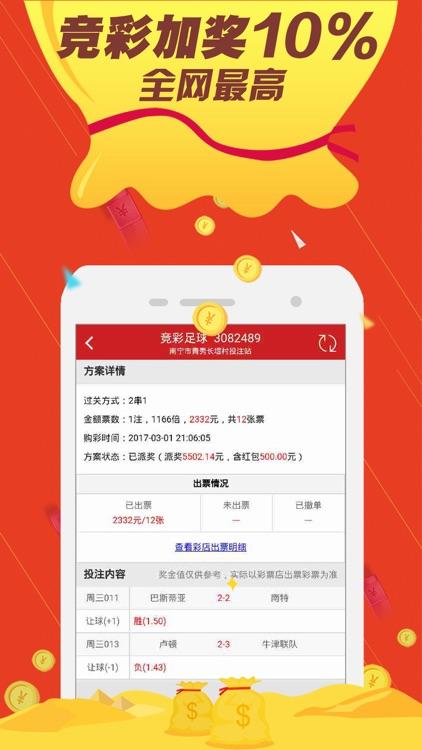 彩店宝(彩票)-手机买福利彩票、彩票、体育彩票