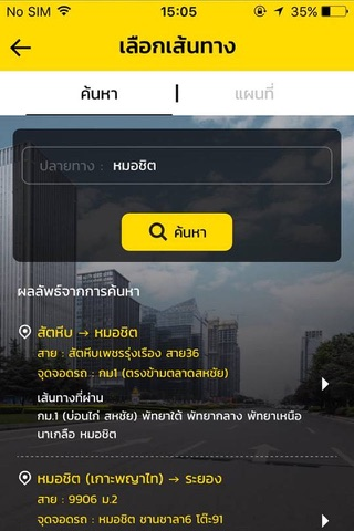 GetVan Booking screenshot 2