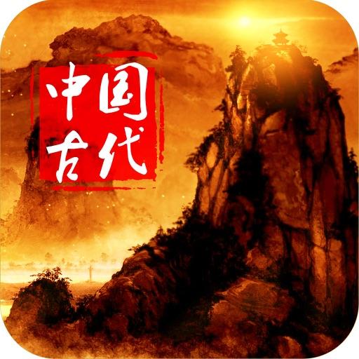 中华上下五千年古代历史(有声全集)