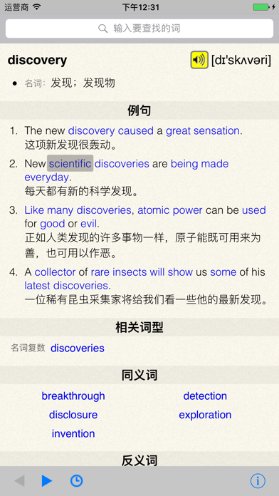 Quictionary 快词 - 在线英汉词典/汉英词典のおすすめ画像1