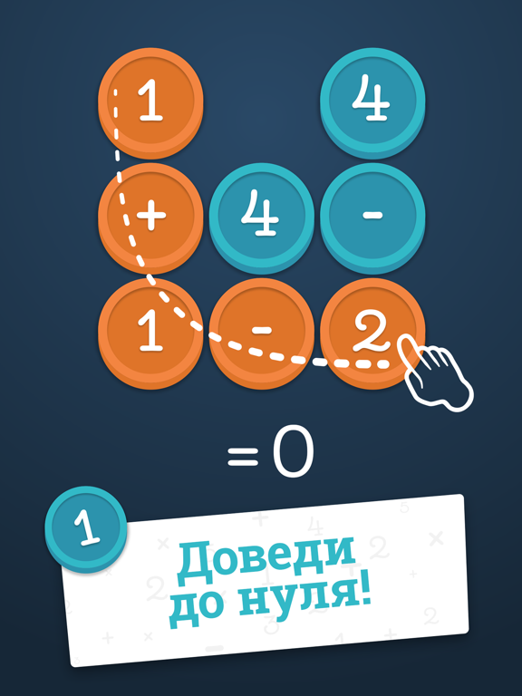 Math Academy © на iPad