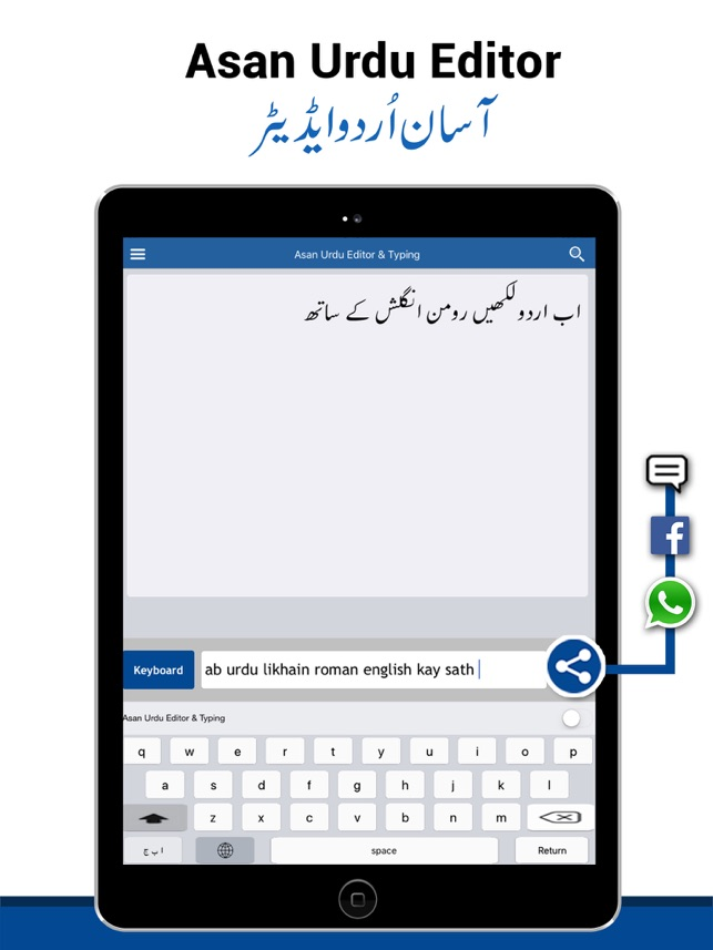 Urdu Editor Keyboard–Transliterate & Write in Urdu on the