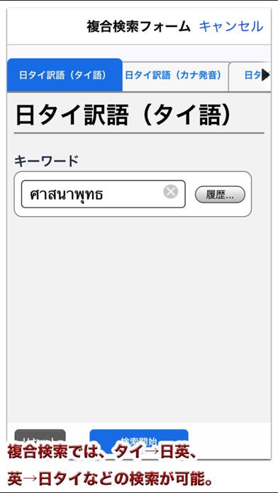 デイリー日タイ英・タイ日英辞典【三省堂】(ONESWING)のおすすめ画像4