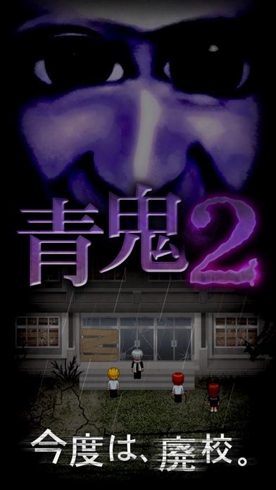 青鬼2 screenshot1