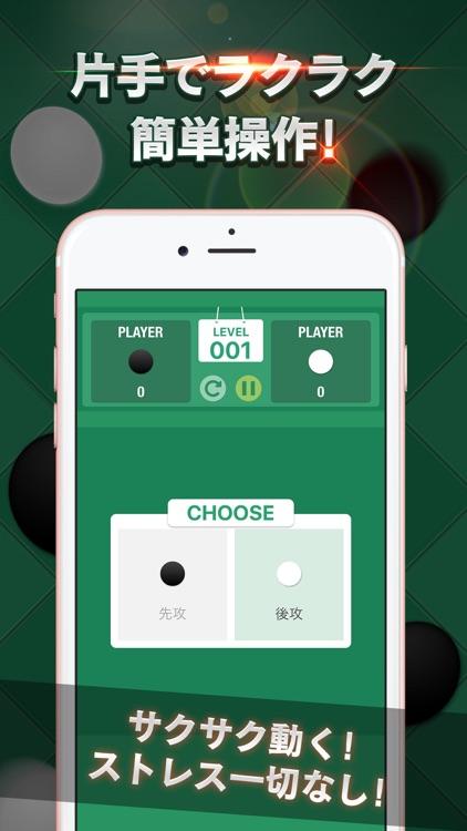 リバーシCORE-強力AI搭載!定番のボードゲーム-