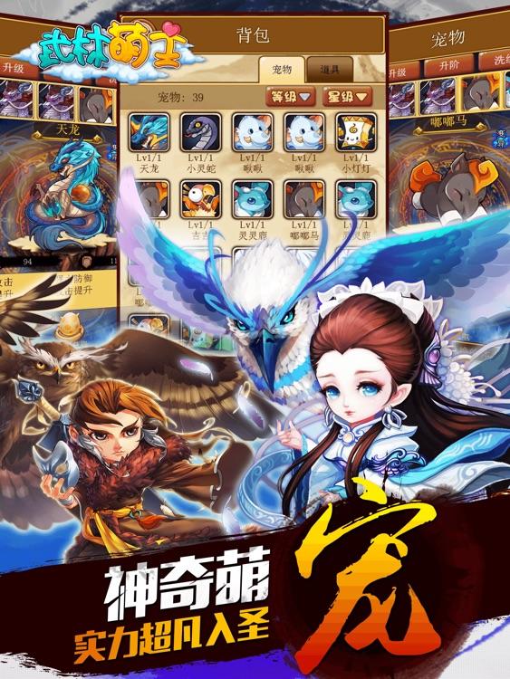 武林萌主(iPad版)-Q版武侠卡牌手游