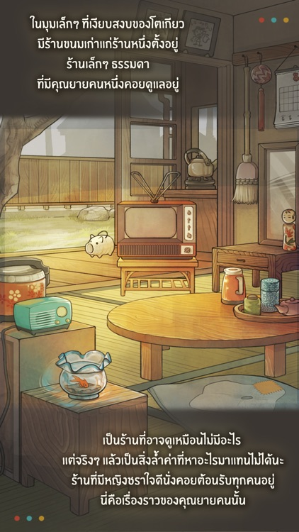 ร้านขนมของคุณยาย 2 screenshot-4