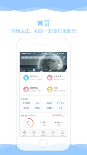 瑞康医生-和你一起更好更健康 Screenshot