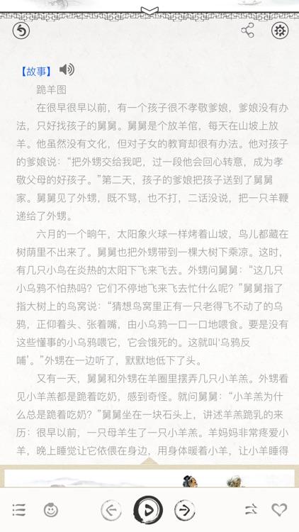 德育启蒙-有声国学图文专业版Learn Chinese screenshot-3