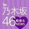 最強ニュース for 乃木坂46