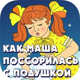 Детские сказки: как Маша поссорилась с подушкой