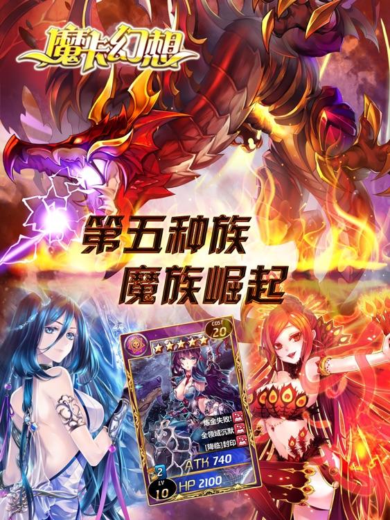 魔卡幻想 HD