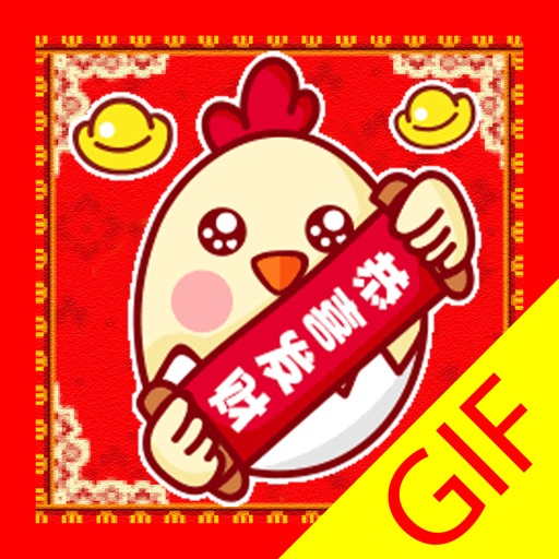 CNY Stickers 新年貼圖 - Chinese New Year Gif Stickers