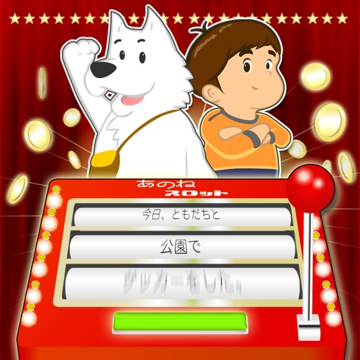 words turn round and round :Slot of diary for Kids