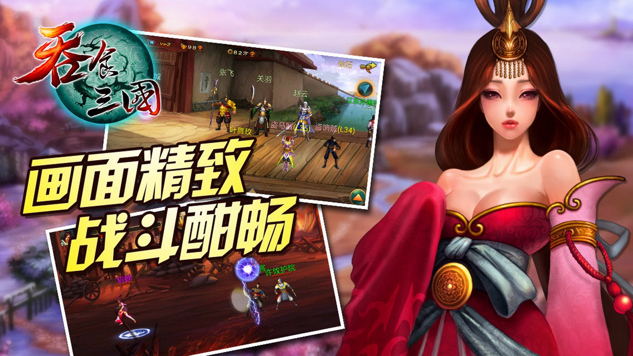 吞食三国 Screenshot