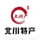 北川特产 icon