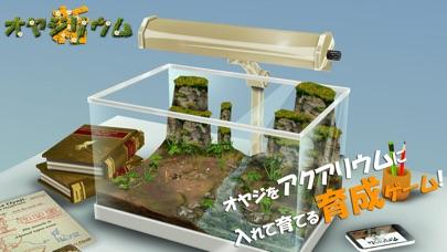 新オヤジリウム:放置育成ゲーム[3D]スクリーンショット1