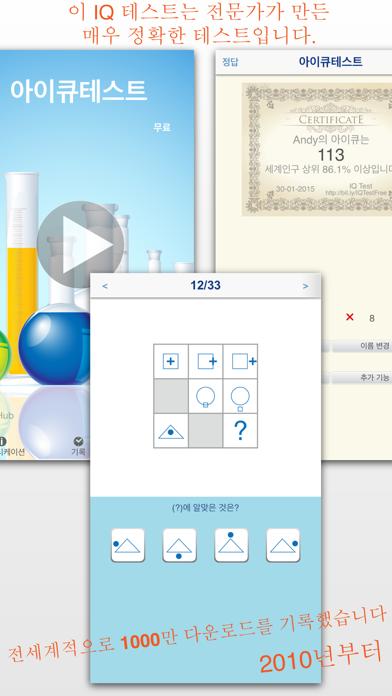 클래식 IQ 테스트 for Windows