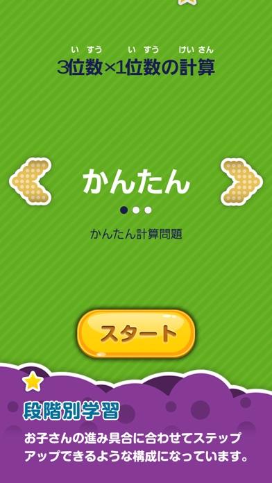 楽しい 小学校 3年生 算数(算数ドリル) 学習アプリスクリーンショット2