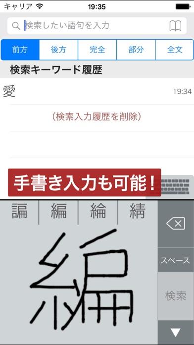 新漢語林 第二版のおすすめ画像3