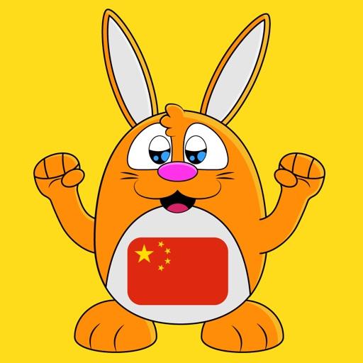 Learn Chinese Language LuvLingua Pro