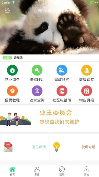 One家-社区业主服务平台 screenshot four