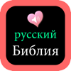 Russian-English Holy Bible Audio Scriptures