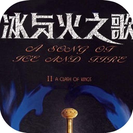 冰与火之歌7卷全